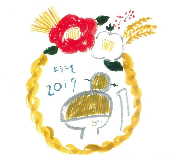 2019.1-2無料誌表紙